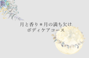 moon aroma body care banner